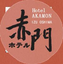 ホテル赤門 伊豆大島 / Hotel AKAMON IZU OSHIMA
